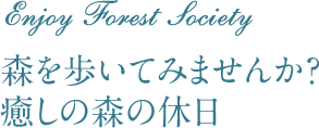 Enjoy Forest Society 森を歩いてみませんか?  癒しの森の休日